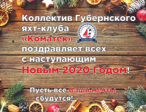 """Коллектив Губернского яхт-клуба """"Коматек"""" поздравляет Всех с Наступающим Новым 2020 Годом!"""