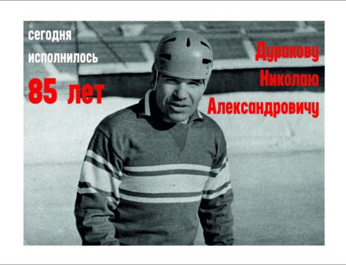 Сегодня, 05.12.19, Своё 85-летие празднует ЛЕГЕНДА отечественного Хоккея с мячом!