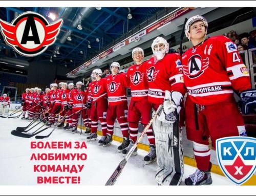 Прямые трансляции матчей КХЛ с участием Хоккейного Клуба «Автомобилист» в Баре «Бросай Якорь»!