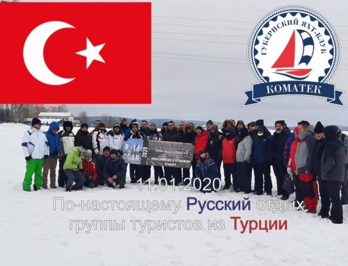 11 января 2020 года на территории Губернского яхт-клуба «Коматек» был организован грандиозный, по-настоящему Русский отдых для группы туристов из Турции в количестве 40 человек.