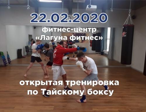 """22.02.2020 в Фитнес-центре """"Лагуна фитнес"""" состоялась открытая тренировка по Тайскому боксу. Предлагаем Вашему вниманию фото/видеотчёт"""