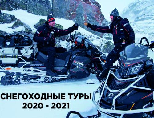 Зима не за горами! Мы приготовили снегоходные туры по Уралу 2020/2021! 