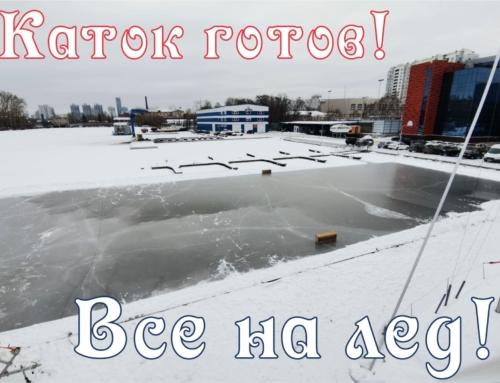 Каток готов! Все на лёд!