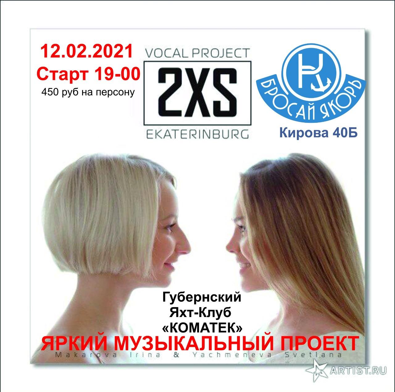 "12.02.2021 БАР ""Бросай Якорь"". Группа 2XS."